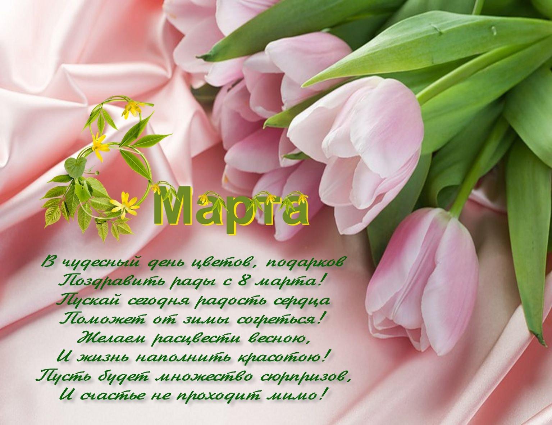 Прикольные поздравления на 8 марта тете